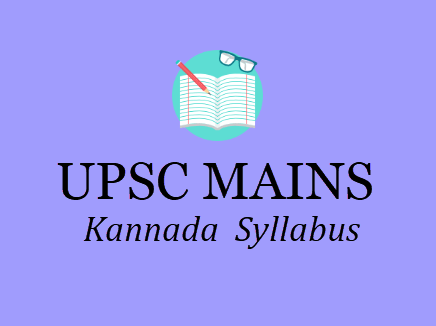 UPSC Kannada Syllabus 2019 - IAS Mains Optional Subjects